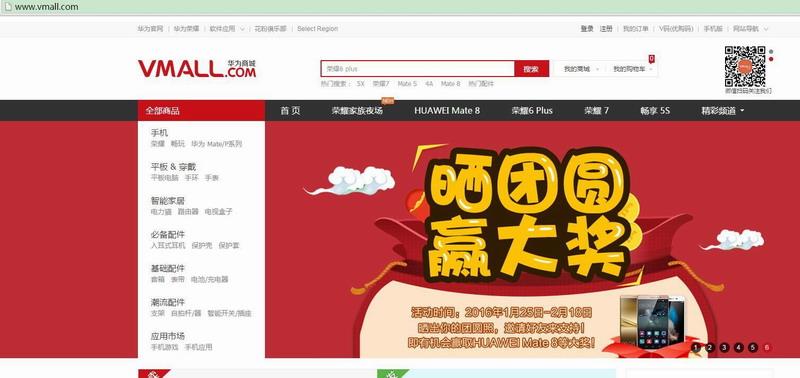 【案例】华为商城春节晒团圆活动圆满结束 百万人参与