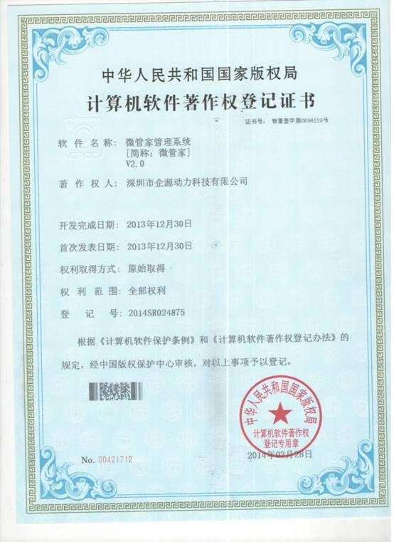 深圳市企源动力科技有限公司-软件著作权-微管家.jpg