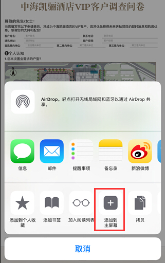 ipad或iphone手机添加桌面快捷图标操作方法